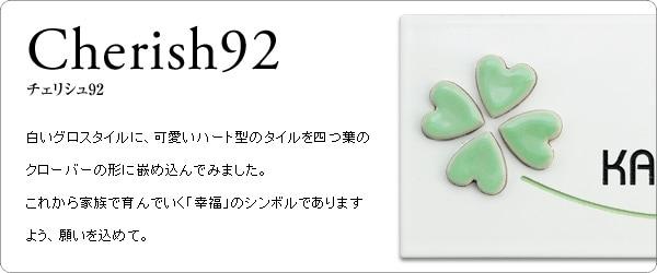 チェリッシュ92