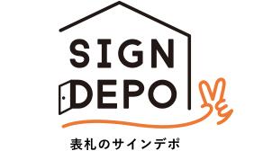 デザイン表札専門店サインデポ