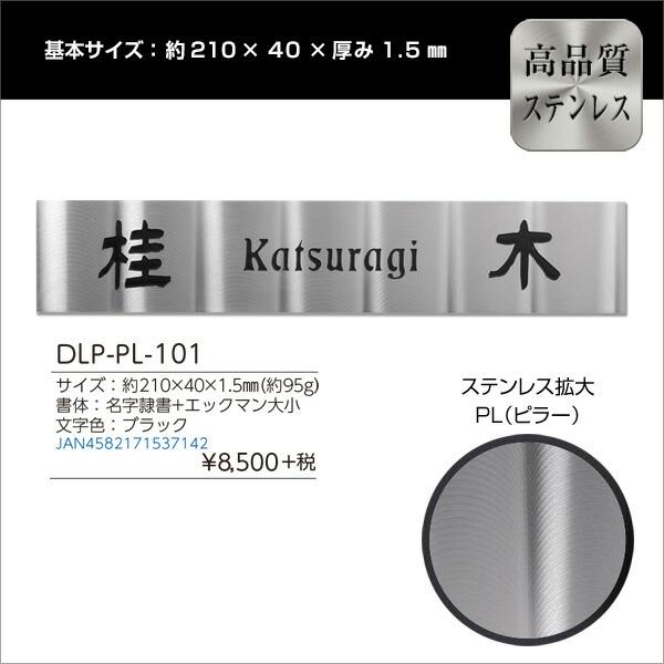 デザインステンレスのマンションプレートDLP-101