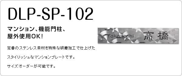 DLP-102