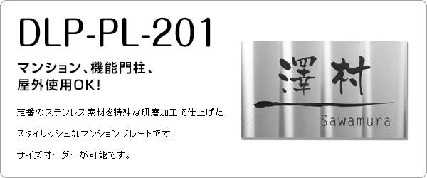 DLP-201