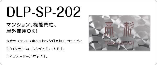 DLP-202