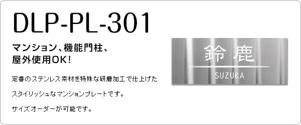 DLP-301
