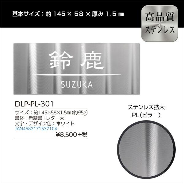 デザインステンレスのマンションプレートDLP-301