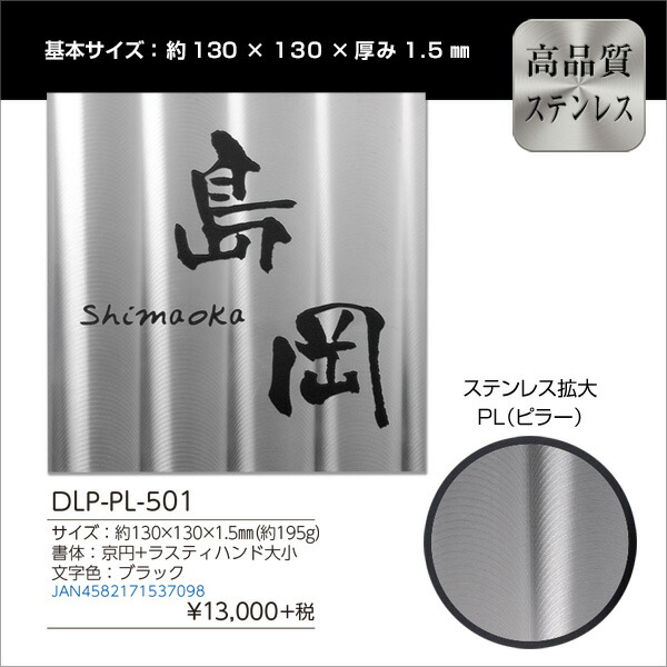 デザインステンレスのマンションプレートDLP-501