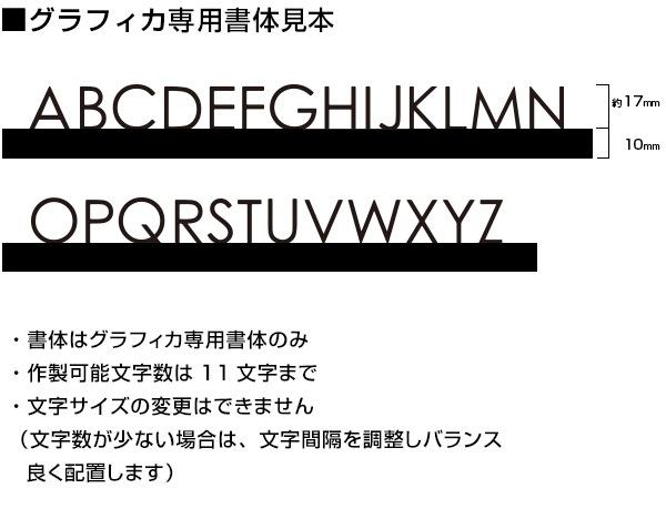 ステンレス【おしゃれな切り文字ステンレス+木目調】グラフィカ専用書体