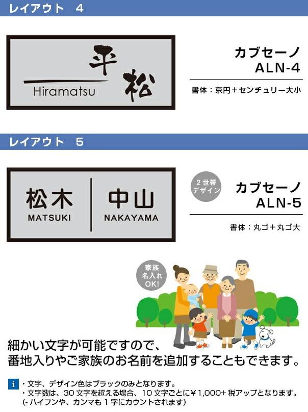 リニューアル表札カブセーノALNデザイン2