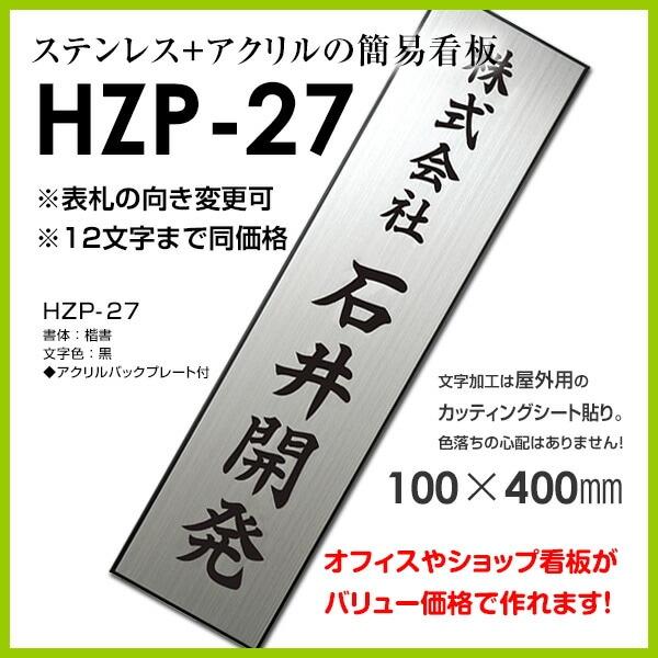 HZP-27商品詳細