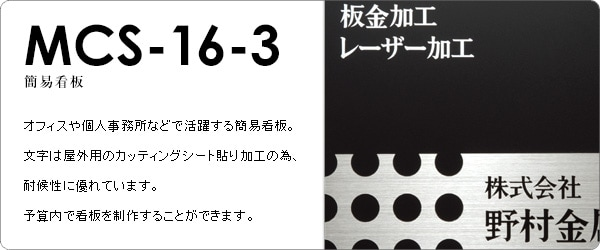 MCS-16-3