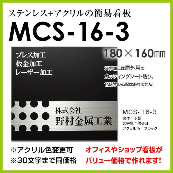 MCS-16-3商品詳細