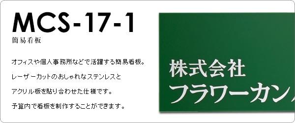 MCS-17-1