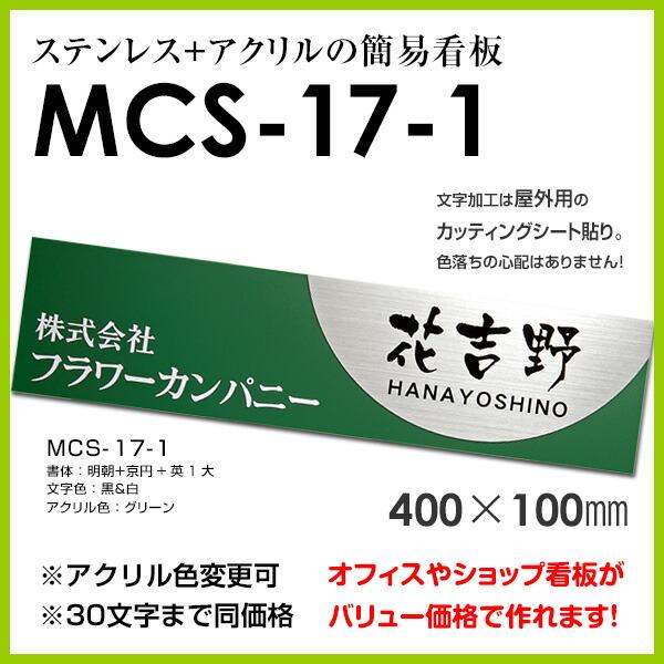 MCS-17-1商品詳細