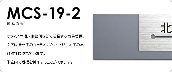 MCS-19-2