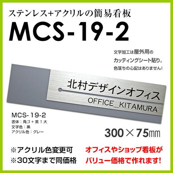 MCS-19-2商品詳細