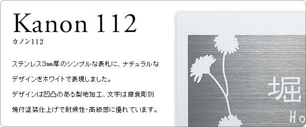 カノン112