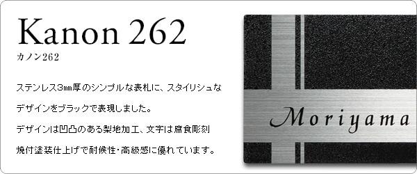 カノン262