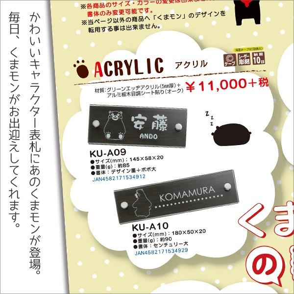KU-A商品詳細