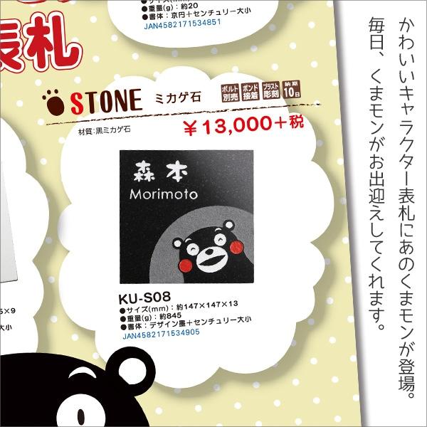 くまモンのミカゲ石表札