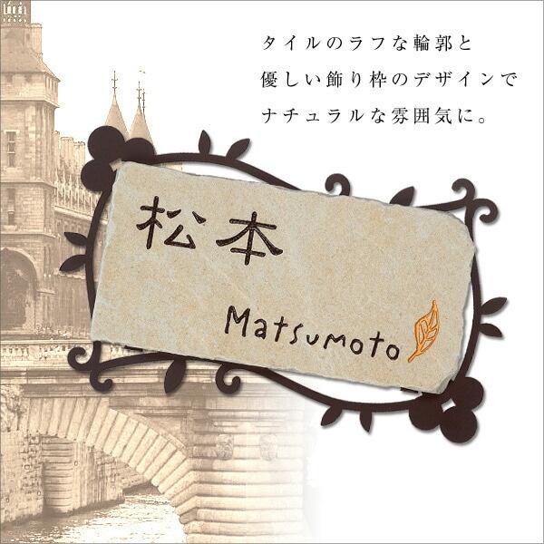 タイルのラフな輪郭と優しい飾り枠のデザインでナチュラルな雰囲気に。通常価格¥25,200→特別価格¥23,100