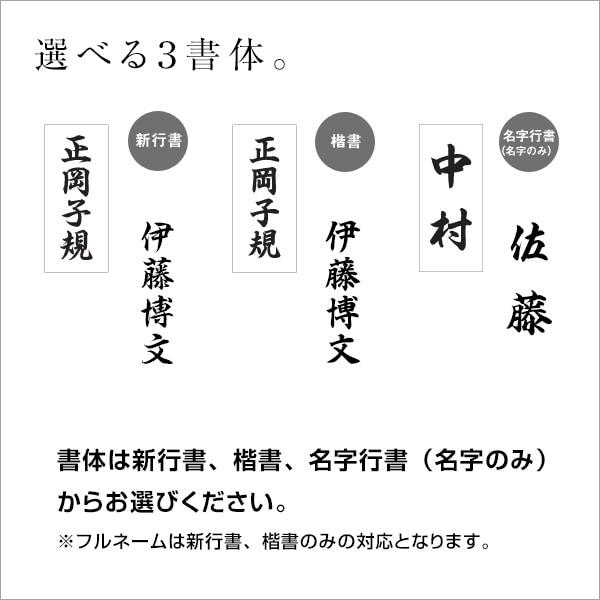 選べる3書体