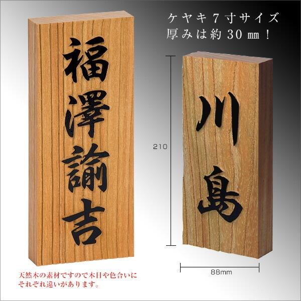 ケヤキ7寸浮かし彫り