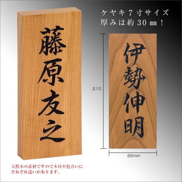 ケヤキ7寸彫刻