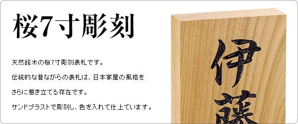 桜7寸彫刻