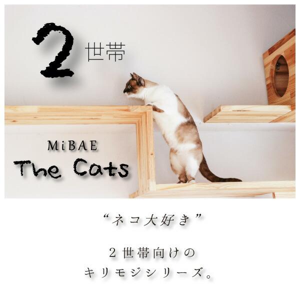 """""""ネコ大好き""""2世帯向けのキリモジシリーズ。"""