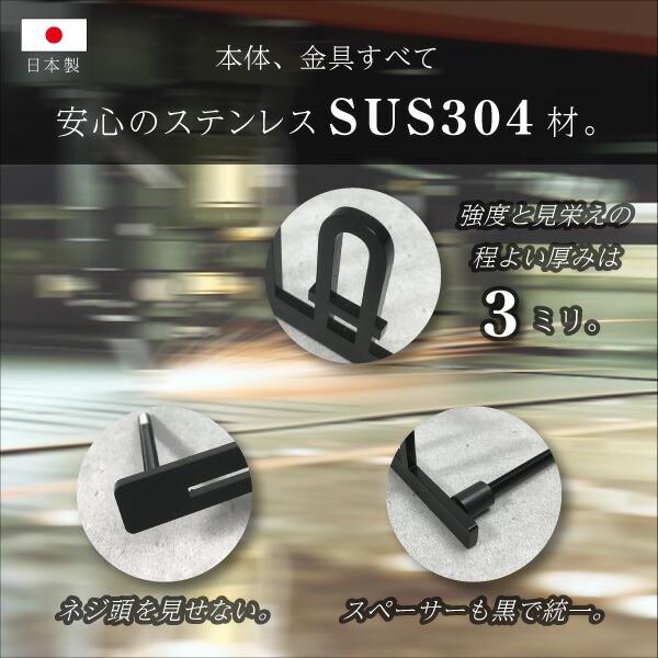 本体、金具すべて安心のステンレスSUS304材。