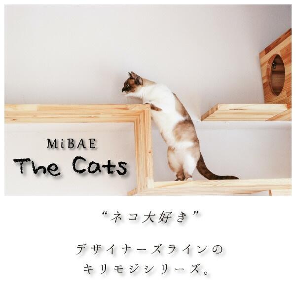 """""""ネコ大好き""""デザイナーズラインのキリモジシリーズ。"""