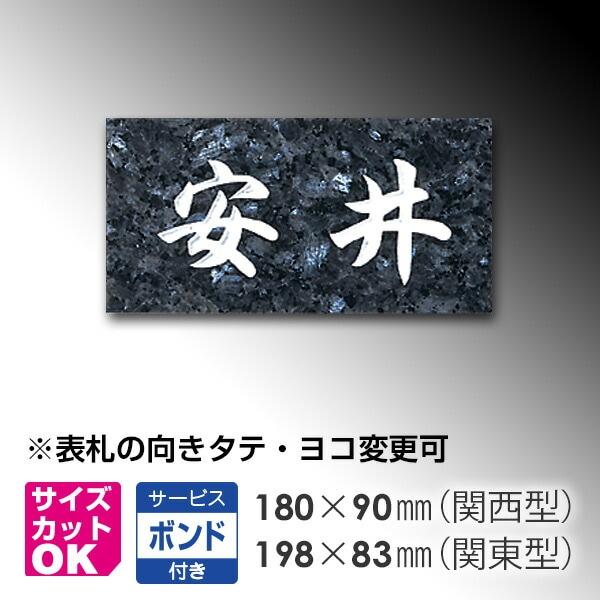 DN-15ブルーパール石