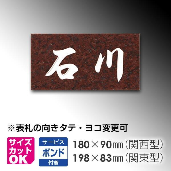 DN-7赤ミカゲ石