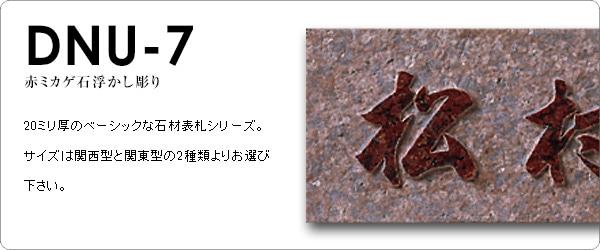 DNU-7