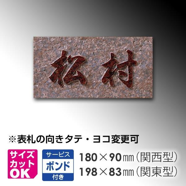 DNU-7赤ミカゲ石浮かし彫り