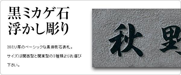 黒御影石浮かし彫り