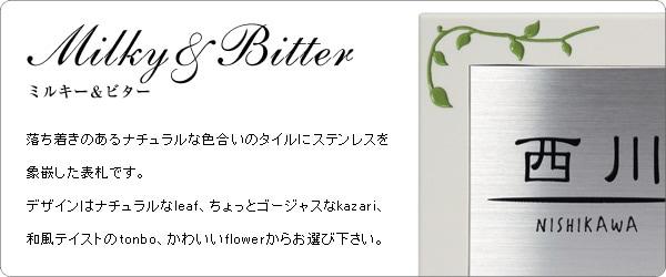 ミルキー&ビター