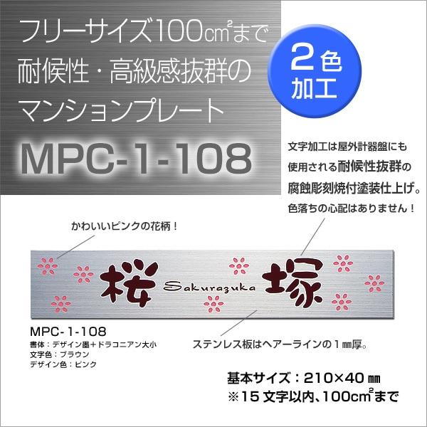 MPC-1-108