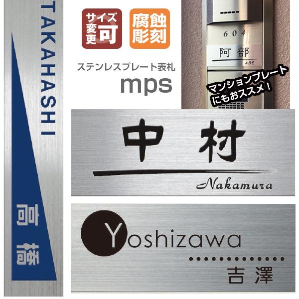MPS-1-41 表札 ステンレス
