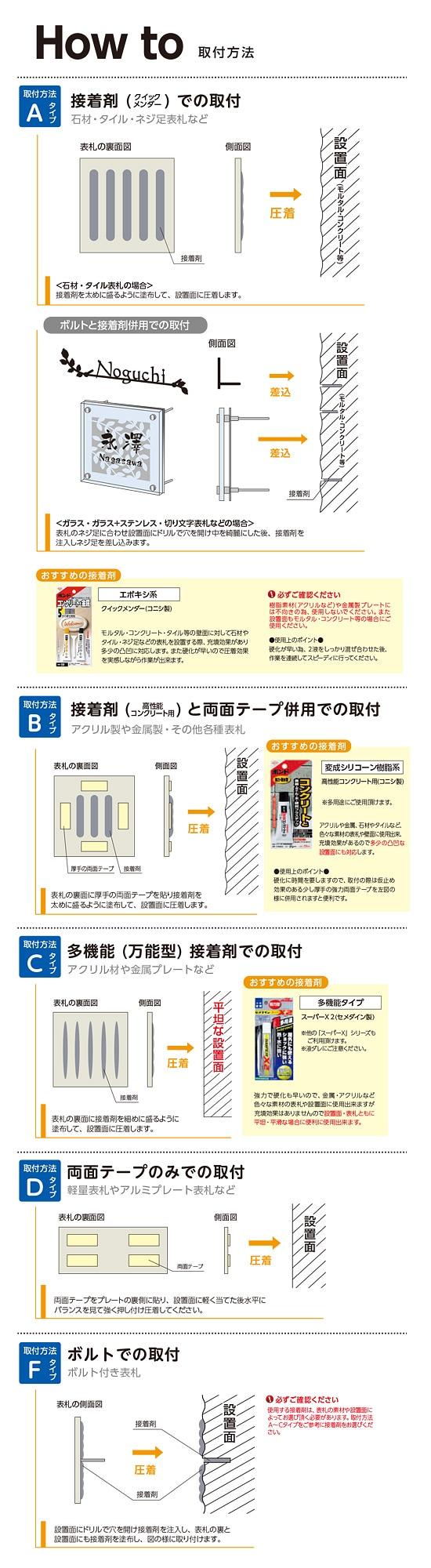 表札の取り付け方法