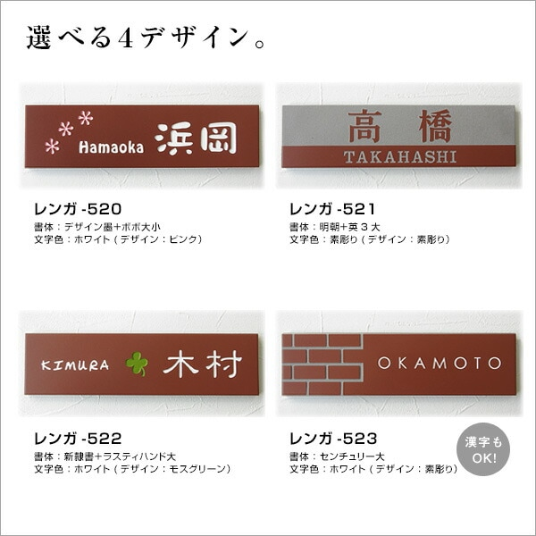 選べる4デザイン。