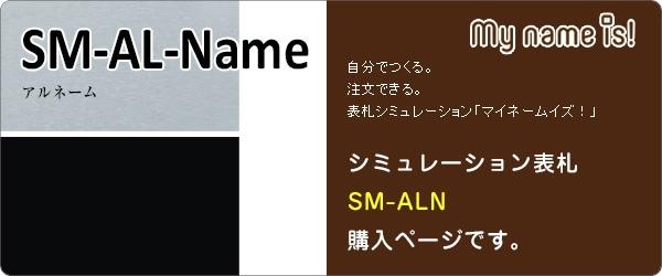 SM-AL-Name