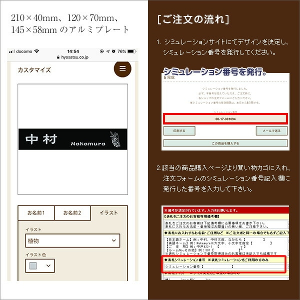 SM-AL-Name通常価格¥4,800→特別価格¥4,320