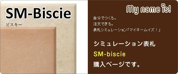 SM-Biscie