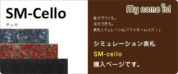SM-Cello