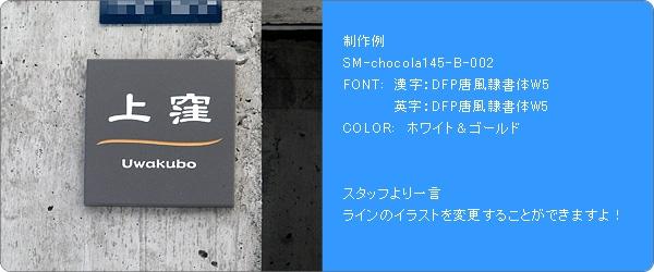 SM-Chocola145取付け