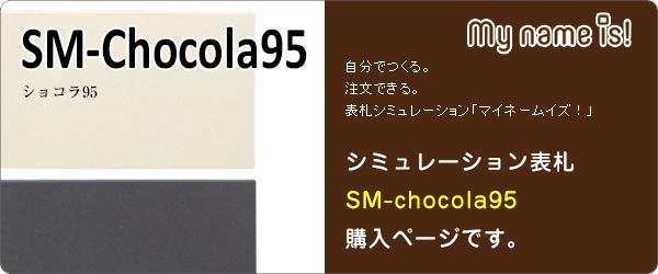 SM-Chocola95
