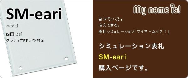 SM-eari