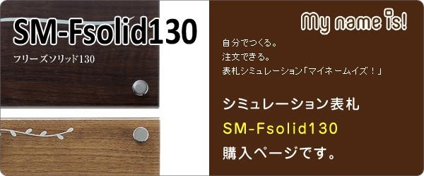 SM-Fsolid130