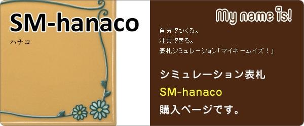 SM-hanaco