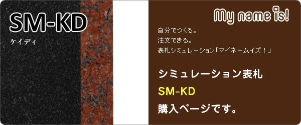 SM-KD